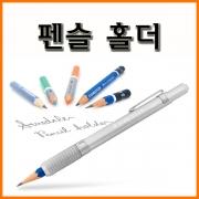 스테들러 900 25 펜슬 홀더 STAEDTLER Pencil Holder
