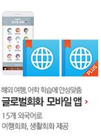 해외여행,어학 학습에 안성맞춤 글로벌회화 모바일 앱. 15개 외국어로 여행회화, 생활회화 제공