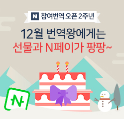 참여번역 오픈 2주년 12월 번역왕에게는 선물과 N페이가 팡팡~
