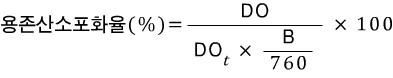 %EC%9A%A9%EC%A1%B4%EC%82%B0%EC%86%8C%ED%8F%AC%ED%99%94%EC%9C%A8(%25)%3D%5Cfrac%20%7B%20DO%20%7D%7B%20%5Ccombi%20_%7B%20t%20%7D%7B%20DO%20%7D%5Cquad%20%5Ctimes%20%5Cquad%20%5Cfrac%20%7B%20B%20%7D%7B%20760%20%7D%20%7D%5Cquad%20%5Ctimes%20%5Cquad%20100%20