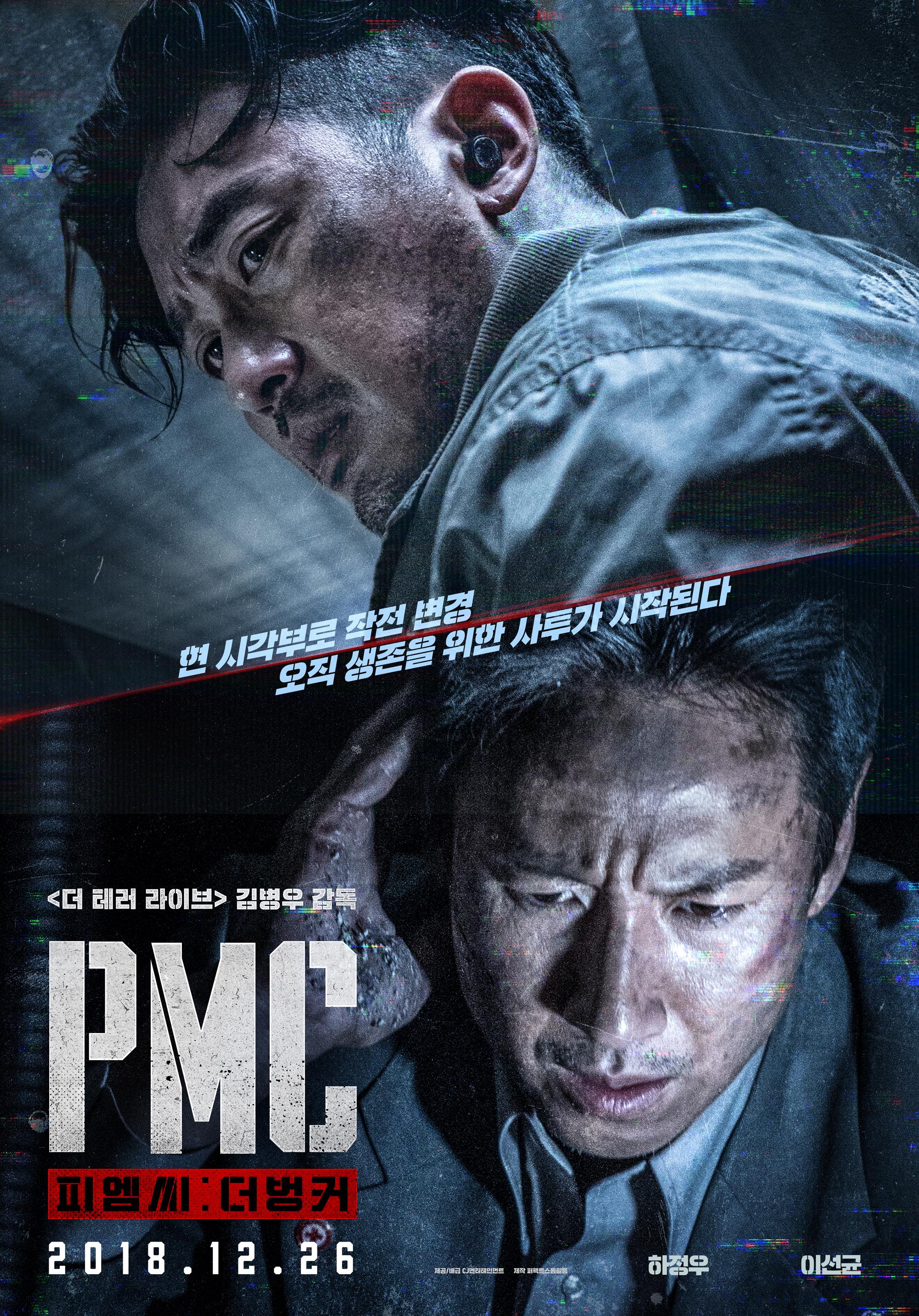 PMC: 더벙커