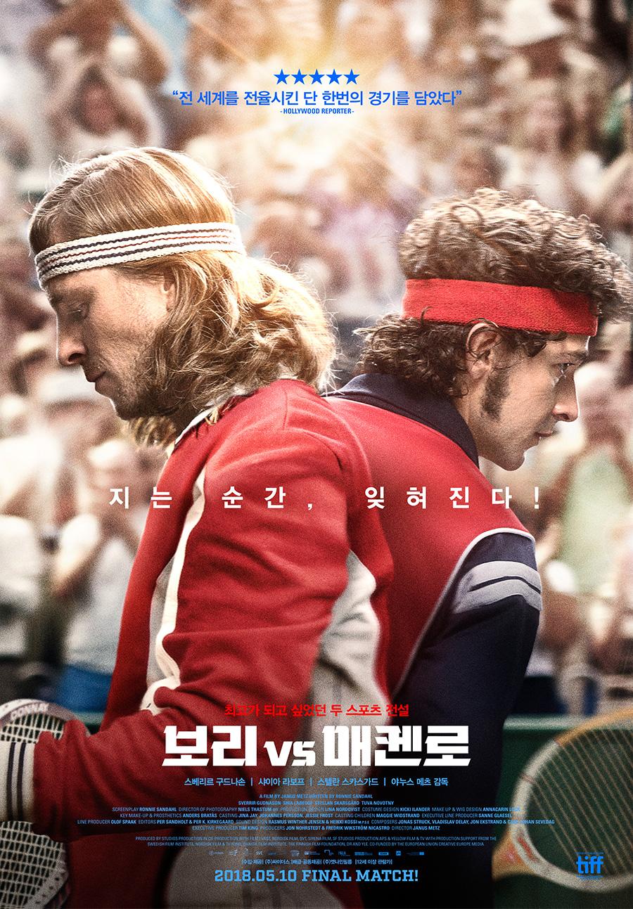 보리 vs 매켄로(자막)