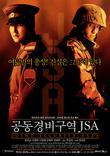 공동경비구역JSA [DVD 영화자료] /박찬욱 감독