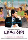 타인의 취향 [DVD 영화자료] /아네스 자우이 감독