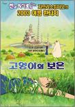 고양이의 보은 [DVD 영화자료] /모리타 히로유키 감독