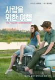 사랑을 위한 여행 [DVD 영화자료]  /우다얀 프라사드 감독