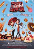 하늘에서 음식이 내린다면 [DVD 영화자료] /필 로드