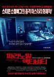 파라노말 액티비티 [DVD 영화자료] /오렌 펠리 감독