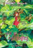 마루 밑 아리에티 [DVD 영화자료]  /요네바야시 히로마사 감독