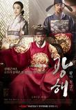 광해 [DVD 영화자료] :왕이된남자 /추창민 감독