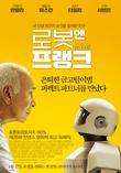 로봇 앤 프랭크(자막)