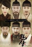 관상 [DVD 영화자료] /한재림 감독