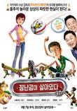 장난감이 살아있다 [DVD 영화자료] /후안 호세 캄파넬라 감독