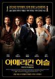 아메리칸 허슬 [DVD 영화자료] /데이비드 O. 러셀 감독