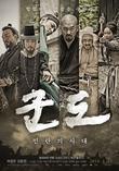 군도 : 민란의 시대 [DVD 영화자료] /윤종빈 감독