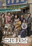 국제시장 [DVD 영화자료] /윤재균 감독