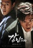 강남 1970 [DVD 영화자료] /유하 감독