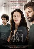 아무도 머물지 않았다 [DVD 영화자료] /아쉬가르 파라디 감 독