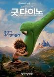 굿 다이노 [DVD 영화자료] /피터 손 감독