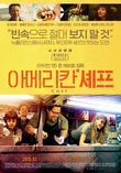 아메리칸 셰프 [DVD 영화자료]  /존 파브로 감독