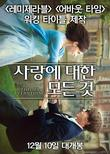 사랑에 대한 모든것 [DVD 영화자료]  /제임스 마쉬 감독