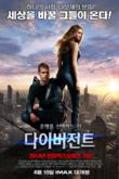 다이버전트 [DVD 영화자료]  /닐 버거 감독