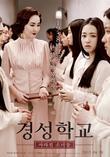 경성학교 : 사라진 소녀들 [DVD 영화자료] /이해영 감독