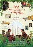 마담 프루스트의 비밀정원 [DVD 영화자료]  /실뱅 쇼메 감독