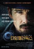타임 패러독스 [DVD 영화자료] /마이클 스피어리그 ;피터 스피어리그 감독