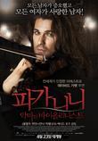 <b>파가니니</b>: 악마의 바이올리니스트