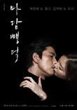 마담 뺑덕 [DVD 영화자료] /임필성 감독