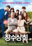 장수상회 [DVD 영화자료]  /강제규 감독