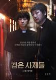 검은 사제들 [DVD 영화자료] /장재현 감독