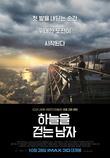 하늘을 걷는 남자 [DVD 영화자료]  /로버트 저메키스 감독