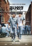 검사외전 [DVD 영화자료] /이일형 감독