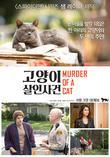 고양이 살인사건 [DVD 영화자료] /질리안 그린 감독