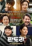 판도라 [DVD 영화자료] /박정우 감독