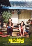 계춘할망 [DVD 영화자료] /창 감독