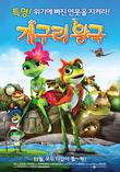 개구리왕국