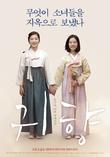 귀향 [DVD 영화자료] /조정래 감독