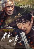 사냥 [DVD 영화자료] /이우철 감독