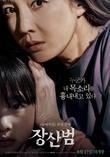 장산범 [DVD 영화자료] /허정 감독
