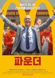 파운더 [DVD 영화자료] /존 리 행콕 감독