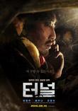 터널 [DVD 영화자료] /김성훈 감독