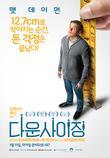 다운사이징 [DVD 영화자료] /알렉산더 페인 감독