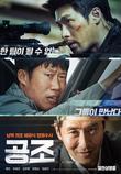 공조 [DVD 영화자료] /김성훈 감독