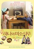 하나와 미소시루 [DVD 영화자료] /아쿠네 토모아키 감독