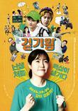 걷기왕 [DVD 영화자료] /백승화 감독