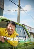 택시운전사 [DVD 영화자료] /장훈 감독