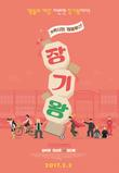 장기왕:가락시장 레볼루션 [DVD 영화자료] /정다원 감독